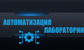 Общие проблемы автоматизации поверочных лабораторий