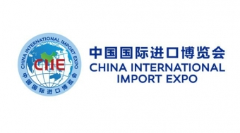Выставка China International Import Expo 2018
