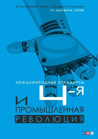 Всемирный день стандартизации 2018