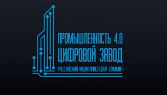 Саммит Промышленность 4.0. Цифровой завод