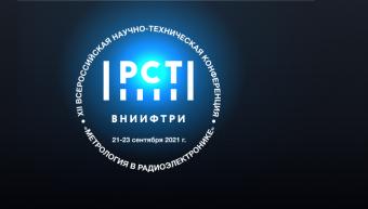 XII Всероссийская научно-техническая конференция «Метрология в радиоэлектронике»