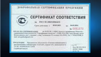 Сертификат соответствия на программное обеспечение «Система менеджмента и автоматизации лаборатории UNITESS, версия 6.0»