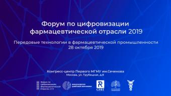 Форум по цифровизации фармацевтической отрасли