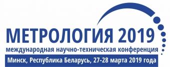 Международная научно-техническая конференция «Метрология — 2019»